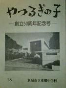 新城市立東郷中学校
