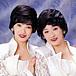 双子の演歌歌手 裕子と弥生
