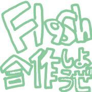 FLASH合作しようぜ!