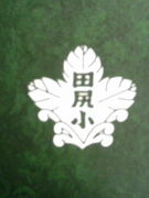 茨城県日立市立田尻小学校