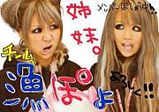 ぎょぎょぎょー!>゜)m〜E