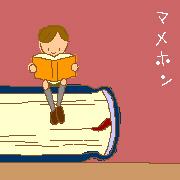 豆本(マメ ホン)