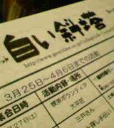 秋田大学 V-net