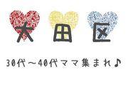 30代〜40代ママ 集まれ♪大田区