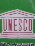ユネスコ全国大会
