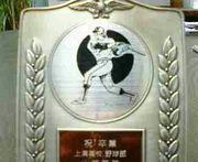 上溝高野球部 '91.4〜'94.3在籍