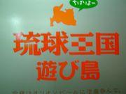 沖縄料理 琉球王国遊び島