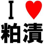 I LOVE 粕漬け(大牟田)