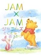 ラジオ関西JAM×JAM大好き