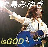 中島みゆきは神