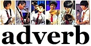 adverb(アドバーブ)