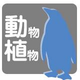 日本動物植物専門学院