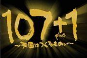 107+1 上映会主催者さん 集合