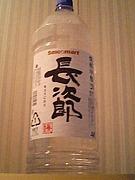 長次郎友の会(名酒)