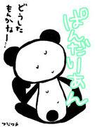 すりぃ〜ぴんぐ・ぱんだぁ〜ず♪