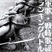 軍歌・戦時歌謡ランキングバトル