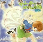 80〜90年代OVAアニメソング