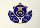 愛知県立蒲郡東高等学校