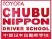 中部日本自動車学校◎二輪