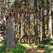 森ガール*valon(バロン)