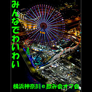 横浜神奈川@飲み会オフ会