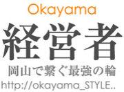 岡山の経営者たちのコミュニティ