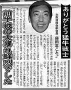 猛牛八二会(ヤジカイ)