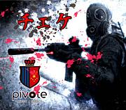 Pivote殺戮旅団(仮)[CoD]