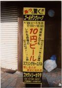 10円ビール