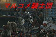 MHF マルコメ騎士団の集い