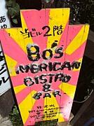 Bo's AmericanBistro& Bar