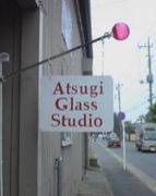 厚木グラススタジオ