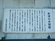 米騒動研究会