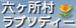 六ヶ所村ラプソディーを見よう☆