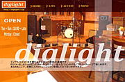 diglight 〜ディグライト〜