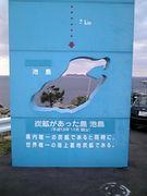 池島中学校卒業生集合!