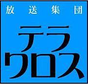 放送集団テラワロス