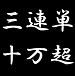 ★三連単十万超え★