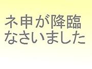 【ネ申】ヒロオミ氏【光臨】