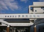 筑紫野市立筑紫東小学校