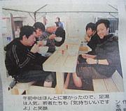 上州お笑い熱血塾!