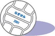 なぎぜみ2001
