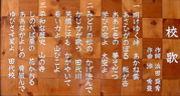 川辺町立田代小学校