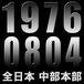 19760804 全日本中部本部
