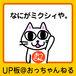 UP板@おっちゃんねる