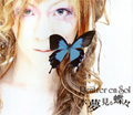 「水夢見る蝶々」
