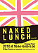 【10/21】NAKED LUNCH