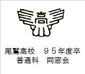 尾鷲高校95年卒普通科 同窓会