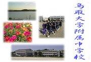 鳥取大学附属中学