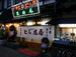 KTR宮津駅前、富田屋